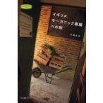 Yahoo!ドラマ書房Yahoo!店新品本/イギリスオーガニック農園への旅 竹脇虎彦/著