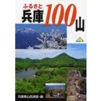 新品本/ふるさと兵庫100山 兵庫県山岳連盟/編