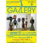 Yahoo!ドラマ書房Yahoo!店新品本/ギャラリー アートフィールドウォーキングガイド 2009Vol.8