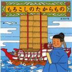 新品本/もろこしのたからもの 石丸千里/絵 九州国立博物館/企画・原案