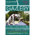 Yahoo!ドラマ書房Yahoo!店新品本/ギャラリー アートフィールドウォーキングガイド 2009Vol.11