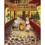 新品本/クリスマスのおかいもの たしろちさと/作