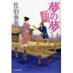 新品本/夢の夢 鎌倉河岸捕物控 15の巻 佐伯泰英/著
