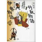 竹取物語 伊勢物語  21世紀版 少年少女古典文学館 第2巻