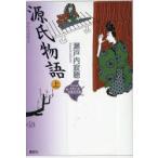 源氏物語 上  21世紀版 少年少女古典文学館 第5巻