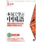 本気で学ぶ中国語 CD BOOK