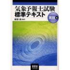 新品本/気象予報士試験標準テキスト 実技編 新田尚/監修