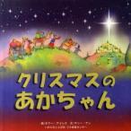 新品本/クリスマスのあかちゃん H.アイレス 絵 S.アン 文