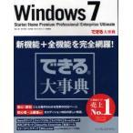 新品本/Windows7 Starter/Home Premium/Professional/Enterprise/Ultimate 羽山博/著 吉川明広/著 松村誠一郎/著 できるシリーズ編集部/著
