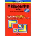 新品本/早稲田の日本史 第2版 佐々木 貴倫 編著