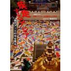 新品本/疾走するアジア 現代アートの今を見る 通信アジア 中国、インド、中近東そして日本 南条史生/著
