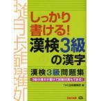 新品本/しっかり書ける!漢検3級の漢字 漢検3級問題集 TAC出版編集部 編