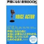 新品本/声優になる!最強BOOK 声優になりたい人のための必読本。