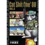 新品本/Cat Shit One'80 VOL.3 小林源文/著