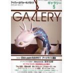 Yahoo!ドラマ書房Yahoo!店新品本/ギャラリー アートフィールドウォーキングガイド 2010Vol.5