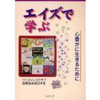 新品本/エイズで学ぶ 心豊かに生きるために ワイズメンズクラブ国際協会西日本区/編著