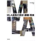 新品本/MLA連携の現状・課題・将来 水谷長志/編著