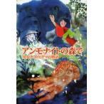 新品本/アンモナイトの森で 少女チヨとヒグマの物語 市川洋介/作 水野ぷりん/絵