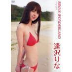 新品本/DVD 逢沢りな RINA'S WOND
