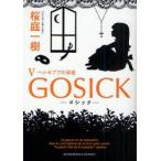 新品本/GOSICK 5 ゴシック・ベルゼブブの頭蓋 桜庭一樹/〔著〕