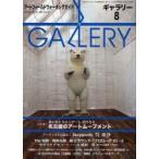 Yahoo!ドラマ書房Yahoo!店新品本/ギャラリー アートフィールドウォーキングガイド 2010Vol.8