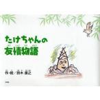新品本/たけちゃんの友情物語 鈴木康之/作・絵