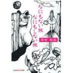 新品本/なにもない旅なにもしない旅 雨宮処凛/著