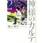 新品本/神様のカルテ 2 夏川草介/著