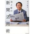 新品本/池上彰の新聞活用術 池上彰/著