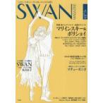 新品本/SWAN MAGAZINE Vol.21(2010秋号) 特集・永