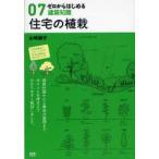 新品本/ゼロからはじめる建築知識 07