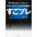 Yahoo!ドラマ書房Yahoo!店新品本/すごプレ プレゼンは「心を動かす」コミュニケーションの時代へ 河合浩之/著