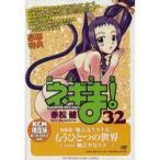 新品本/魔法先生ネギま!  32 DVD付限定版 赤松 健 著