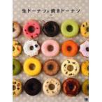 生ドーナツと焼きドーナツ 新食感72レシピ Sachi/著