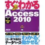 新品本/すぐわかるAccess2010 新居雅行/著