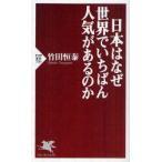 新品本/日本はなぜ世界でいちばん人気があるのか 竹田恒泰/著