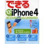 新品本/できる100ワザiPhone 4 3週間でiPhone名人になれる本 コグレマサト/著 いしたにまさき/著 堀正岳/著 できるシリーズ編集部/