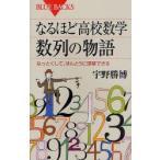 新品本/なるほど高校数学数列の物語 なっとくして、ほんとうに理解できる 宇野勝博/著