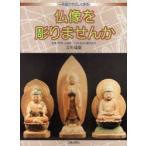 新品本/仏像を彫りませんか 一木造でやさしく作る 本体・光背・台座を一つの木から彫り出す 吉川瑞慶/著
