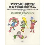 新品本/アメリカの小学校では絵本で英語を教えている GUIDED READING リーパー・すみ子/著