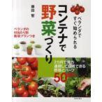 新品本/コンテナで野菜づくり ベランダですぐ始められる 藤田智/著