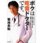 新品本/ボクは吃音ドクターです。 どもっていても、社会に必要とされる、医師になりたい 菊池良和/著