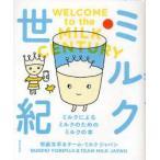 新品本/ミルク世紀 ミルクによるミルクのためのミルクの本 寄藤文平/筆 チーム・ミルクジャパン/筆