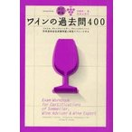 新品本/ワインの過去問400 ソムリエ、ワインアドバイザー、ワインエキスパート呼称資格認定試験問題と解説でワインを学ぶ 斉藤研一/著