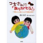 新品本/つちさんに「ありがとう!」 茜ちゃん、藍ちゃんの不思議な時間 鈴木快子/著 たかぎみどり/絵