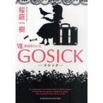新品本/GOSICK 7 ゴシック・薔薇色の人生 桜庭一樹/〔著〕