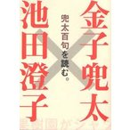 新品本/兜太百句を読む。 金子兜太/著 池田澄子/著