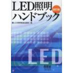Yahoo!ドラマ書房Yahoo!店新品本/LED照明ハンドブック LED照明推進協議会/編