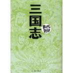三国志 バラエティ・アートワークス/企画・漫画