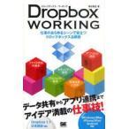 新品本/Dropbox WORKING 仕事のあらゆるシーンで役立つドロップボックス活用技 アイデア満載の仕事技! 柳谷智宣/著